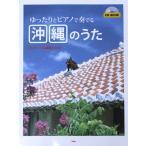 CD BOOK ゆったりとピアノで奏でる 沖縄のうた ピアノソロ演奏CD付 ケイエムピー