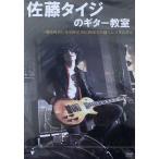 DVD 佐藤タイジのギター教室 踊る阿呆に見る阿呆 同じ阿呆なら踊らにゃそんそん アトス