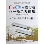 独奏からアンサンブルまで CとC#で吹けるハーモニカ曲集 フォーク&カントリー編 全音楽譜出版社