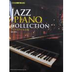 バイエル程度で楽しめる ジャズ・ピアノ大全集 ドレミ楽譜出版社