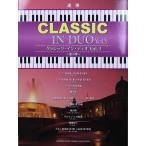 発表会やコンサートなどでも使える全10曲 ピアノ連弾楽譜