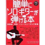 簡単にソロギターが弾ける本 模範演奏CD付 ドレミ楽譜出版社