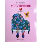夢みるピアニスト ピアノ連弾曲集 1 ドレミ楽譜出版社