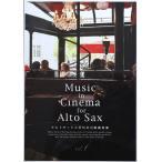 MUSIC in CINEMA for Alto Sax アルトサックスのための映画音楽 アルソ出版