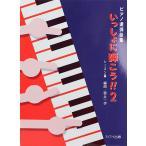 ピアノ連弾曲集 いっしょに弾こう!! 2 シーズン編 カワイ出版