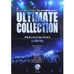 アルティメットコレクション for Alto Sax CD付 アルソ出版