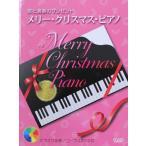 歌と演奏のプレゼント メリー・クリスマス・ピアノ CD付き 中央アート出版社