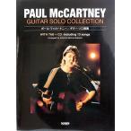 CDで覚える ポール マッカートニー ギターソロ曲集 ドレミ楽譜出版社