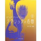 ピュア マンドリン クラシックの名曲 1 共同音楽出版社