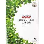 ギターソロのための NHK連続テレビ小説 主題曲集 現代ギター
