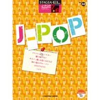 STAGEA・EL J-POP 7〜6級 vol.32 ファッションモンスター UZA 他 ヤマハミュージックメディア