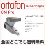 ORTOFON OM PRO DJカートリッジ