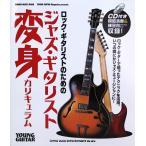 ロック ギタリストのためのジャズ ギタリスト変身カリキュラム CD付   シンコー ミュージックMOOK