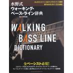 Yahoo!chuya-online.com Yahoo!店水野式 ウォーキング ベース ライン辞典 シンコーミュージック