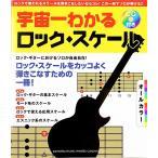 楽譜 オールカラー 宇宙一わかるロック スケール CD付 GTL01089549 中 上級