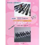 楽譜 トーンチャイムのためのJ-POP 1 改訂新版 2オクターブ 3オクターブで演奏できる