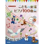楽しいバイエル併用 こどもの童謡ピアノ100曲集 ドレミ楽譜出版社