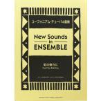 ニュー・サウンズ・イン・アンサンブル 虹の彼方に ユーフォニウム・チューバ4重奏 ヤマハミュージックメディア
