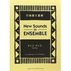 ニュー・サウンズ・イン・アンサンブル ティコ・ティコ 打楽器5重奏 ヤマハミュージックメディア