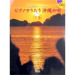 楽譜 ピアノでうたう 沖縄の唄 下巻 CD付 民謡からポップスまで