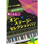 ピアノ連弾 ステージウケ抜群!派手に弾ける♪聴こえる♪♪オン・ステージ・セレクション♪♪♪ ヤマハミュージックメディア
