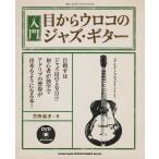 ショッピングギター 入門 目からウロコのジャズ・ギター DVD付 シンコーミュージック