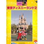 STAGEA・EL ディズニー 9〜8級 Vol.6 東京ディズニーランド2 ヤマハミュージックメディア