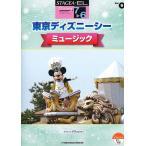STAGEA・EL ディズニー 7 6級 Vol.9 東京ディズニーシー・ミュージック ヤマハミュージックメディア