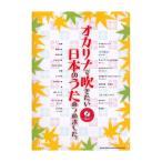 楽譜 オカリナで吹きたい日本のうたあつめました  メロディー入り伴奏CD付