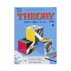 ショッピングピアノ バスティン ピアノ ベーシックス セオリー 楽典ワークブック レベル 2 改訂版 東音企画