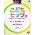 STAGEA・EL ポピュラー 9〜8級 Vol.37 こどもヒッツ2 ヤマハミュージックメディア