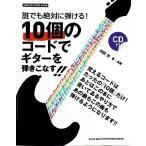 誰でも絶対に弾ける! 10個のコードでギターを弾きこなす!! CD付 シンコーミュージック