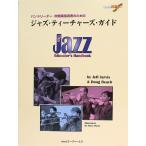 バンドリーダー 吹奏楽指導者のための ジャズ・ティーチャーズ・ガイド 2CD付 ATN