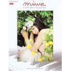 ピアノソロ miwa Piano Best Selection ヤマハミュージックメディア