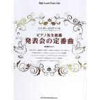 ハイ・グレード・ピアノ・ソロ ピアノ先生推薦 発表会の定番曲 シンコーミュージック