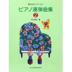 夢みるピアニスト ピアノ連弾曲集 2 ドレミ楽譜出版社