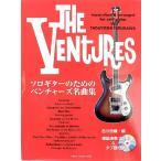 ソロギターのためのベンチャーズ名曲集 模範演奏CD&タブ譜付 現代ギター社