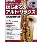 サックス&ブラス・マガジン DVD&CDでよくわかる! はじめてのアルト・サックス リットーミュージック