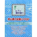 超ラク に弾けちゃう!ピアノ弾き語り 初心者の定番J-POP シンコーミュージック