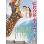 昭和歌謡テナーサックス ピアノ伴奏譜&ピアノ伴奏CD付 全音楽譜出版社