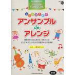 STAGEA・EL エレクトーン・アンサンブル 初級 Vol.14 こどものためのアンサンブルdeアレンジ ヤマハミュージックメディア