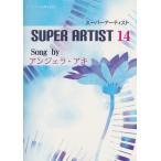 ピアノソロ&弾き語り スーパーアーティスト 14 Song by アンジェラ・アキ ミュージックランド