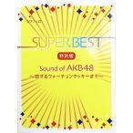 ピアノソロ スーパーベスト 特別版 Sound of AKB48 ミュージックランド