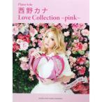 ピアノソロ 西野カナ Love Collection  pink  ヤマハミュージックメディア
