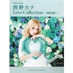 ピアノソロ 西野カナ Love Collection  mint  ヤマハミュージックメディア