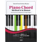 ピアノ・コード奏法のハノン ジャズやポピュラーを演奏する指を創る課題集 ドレミ楽譜出版社