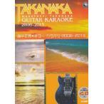 高中正義 ギター・カラオケ 2006-2013 ドレミ楽譜出版社