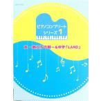 ピアノ コンプリートシリーズ 1 友〜旅立ちの時〜&ゆず LAND ミュージックランド