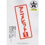 バンドスコア HIT5シリーズ Vol.02 アニメヒット 1 リハ用ガイド譜付 ヤマハミュージックメディア