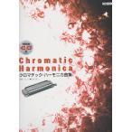 クロマチック・ハーモニカ曲集 模範演奏CD付 ドレミ楽譜出版社